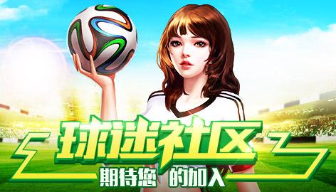 足球全明星球迷社区