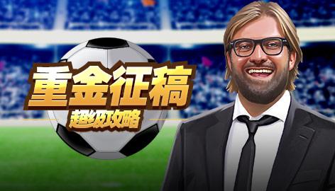 足球全明星黄金征稿