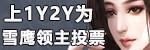 1y2y游戏媒体合作专区