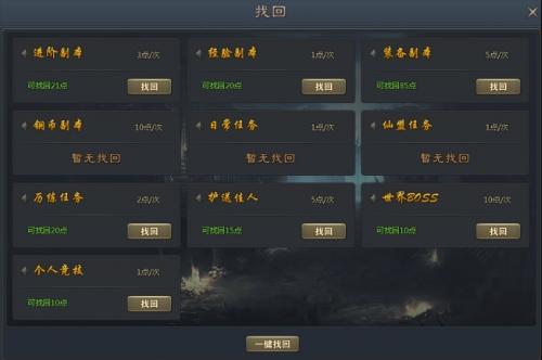 青云志灵环系统