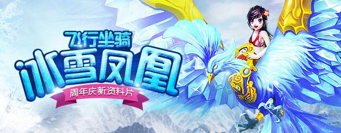 飞行坐骑冰雪凤凰周年庆资料片