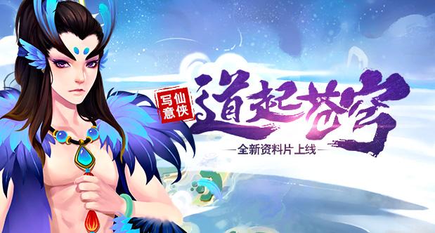 仙侠道2新版本-道起苍穹