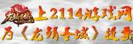 龙麟圣域2114媒体