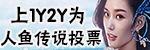 人鱼传说1Y2Y媒体