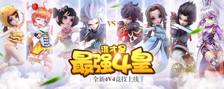 少年群侠传4V4竞技