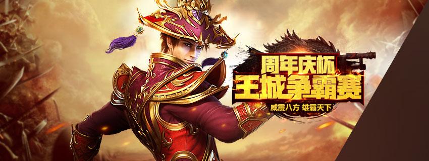 周年庆-王城争霸