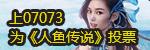 人鱼传说07073媒体