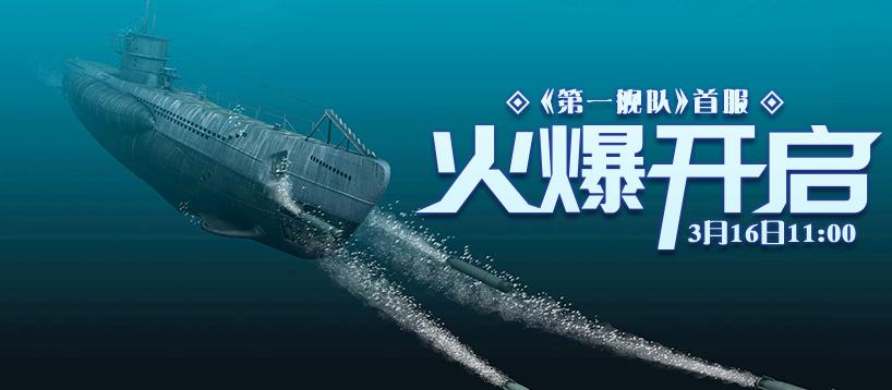 第一舰队首服开启