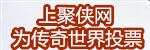 聚侠网媒体