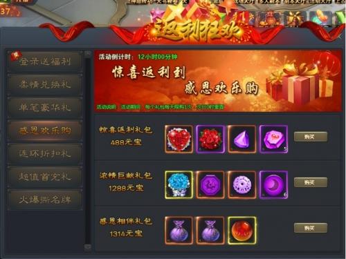 青云决五转天赋加点�_37青云志感恩情缘,返利狂欢活动(11.23-11.26)