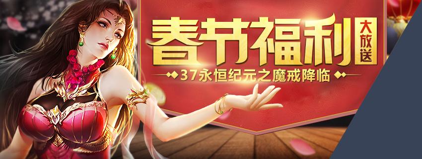 春节福利大放送