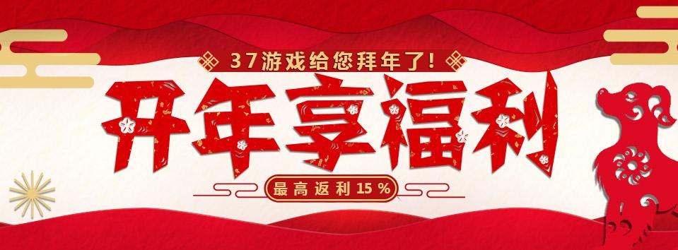 37春节活动
