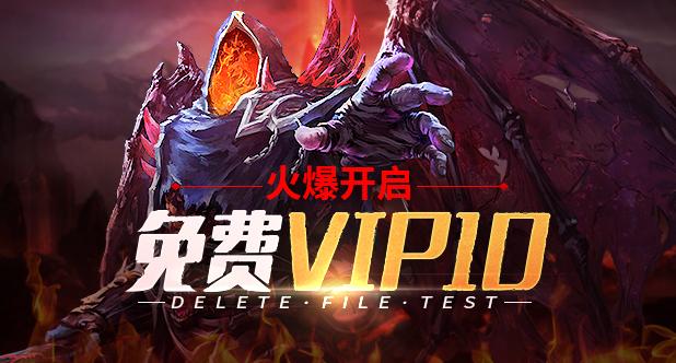 免費VIP10