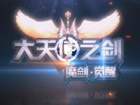 大天使之剑魔剑士觉醒