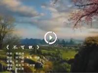 《花千骨》主题曲《不可说》MV