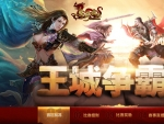 37《传奇霸业》王城争霸赛来袭 最新战事拉响集结号