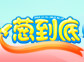 【礼包】集结号来袭!