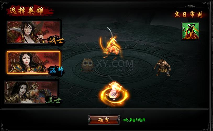 降龙之刃-屠龙版英雄系统