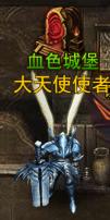 《大天使之剑H5》游戏玩法简介之血色城堡