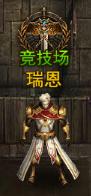 《大天使之剑H5》游戏玩法简介之竞技场
