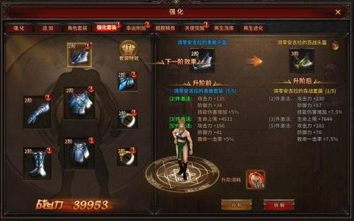 超人气网页游戏《暗黑大天使》突破等级上限 强化装备属性